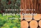 国産木の香り